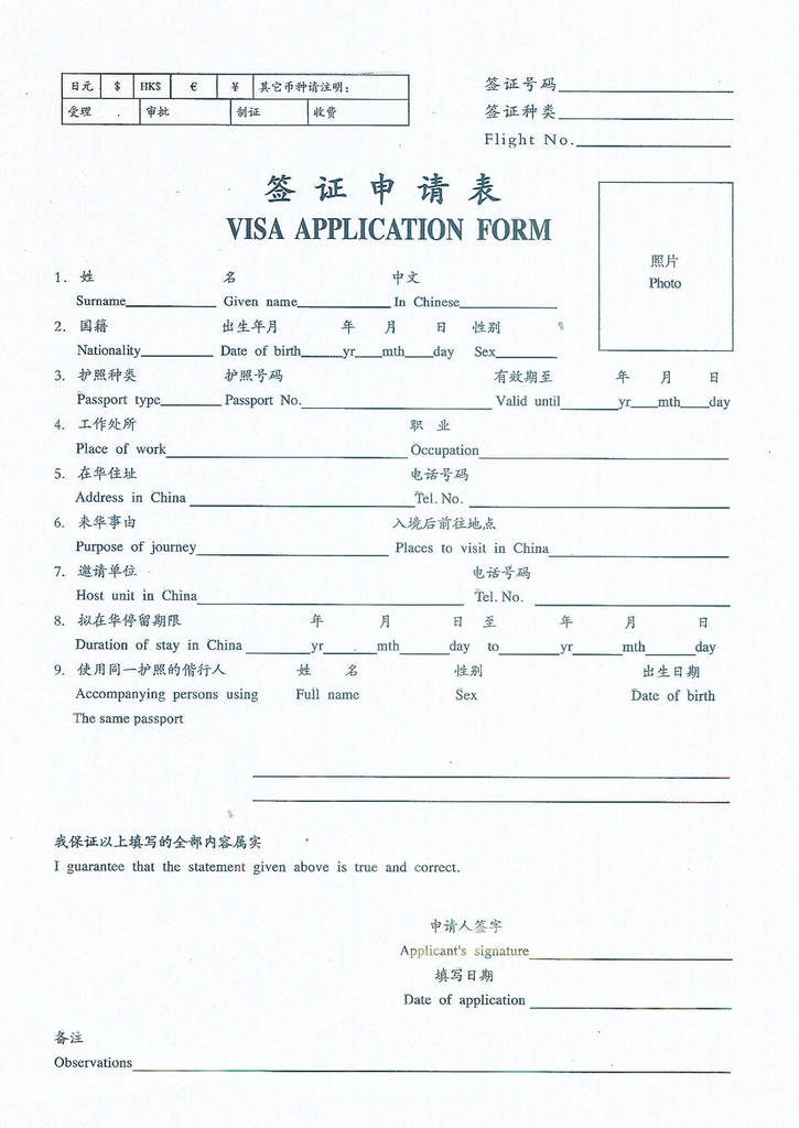 Chinese Embassy Washington Dc Visa Application form Best Of Chinese Visa Application