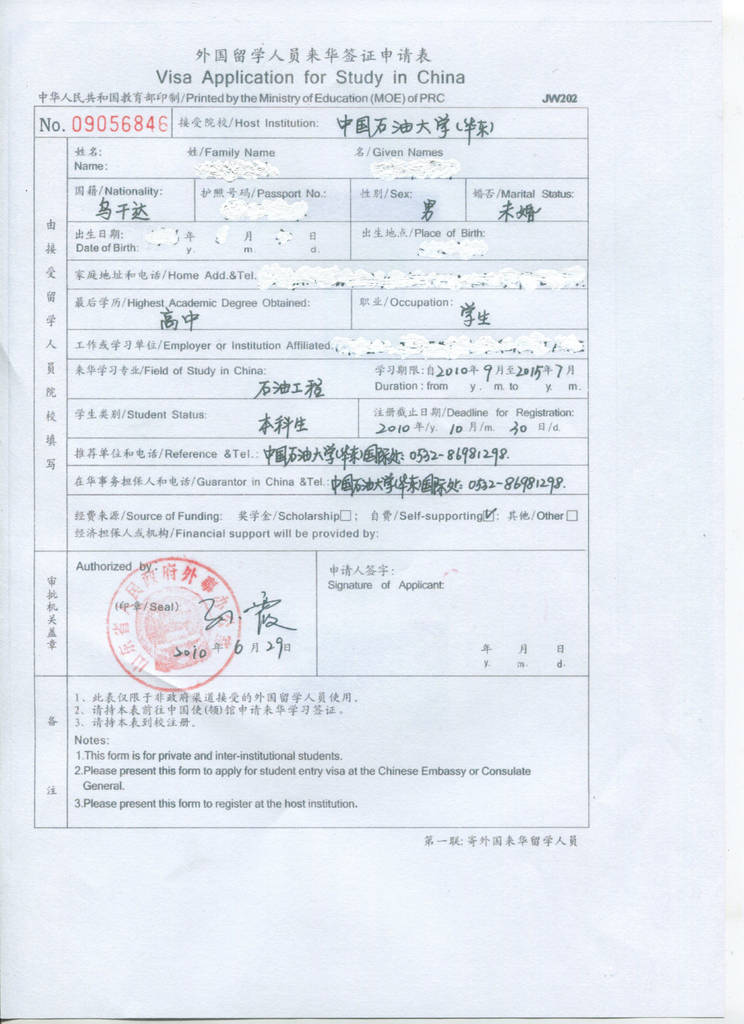 Chinese Embassy Washington Dc Visa Application form Fresh the Official Visa form Jw202 for Study In China